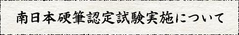南日本硬筆認定試験実施について