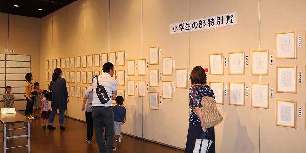 第55回南日本硬筆展