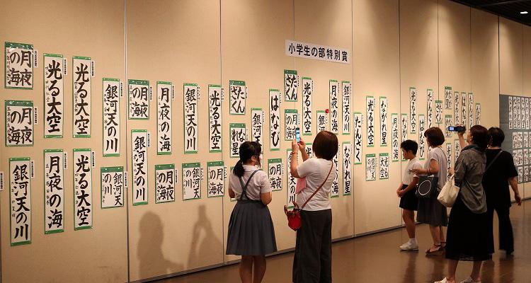 南日本七夕書道展